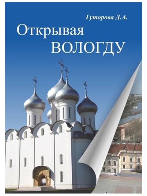 Открывая Вологду   Гуторова Д.А. / Порт-Апрель / книга А5 (6 +)  /КР.П./