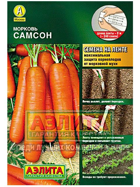 Морковь на ленте Самсон, 8м ц/п