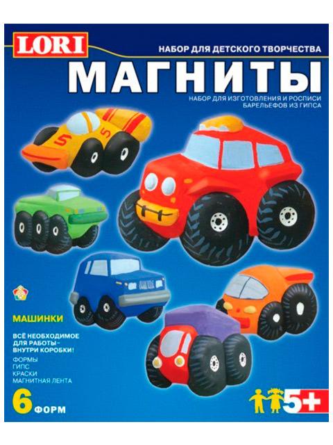 "Набор для лепки ""Магниты. Машинки"" (формы, гипс, краски, магнитная лента)"