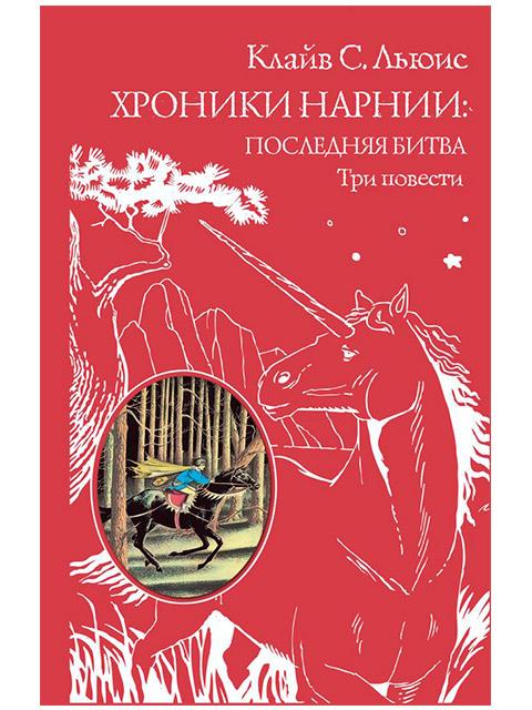 """Книга А5 Льюис К. """"Хроники Нарнии. Последняя битва. Три повести"""" Эксмо"""
