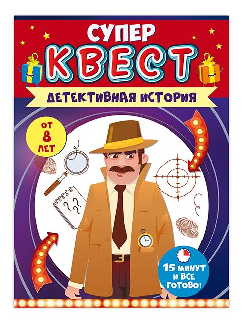 """Игра """"Супер квест: Детективная история"""""""
