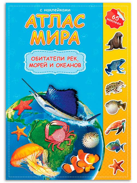 """Книга детская А4 Геодом """"Атлас мира. Обитатели рек морей и океанов"""" с наклейками"""