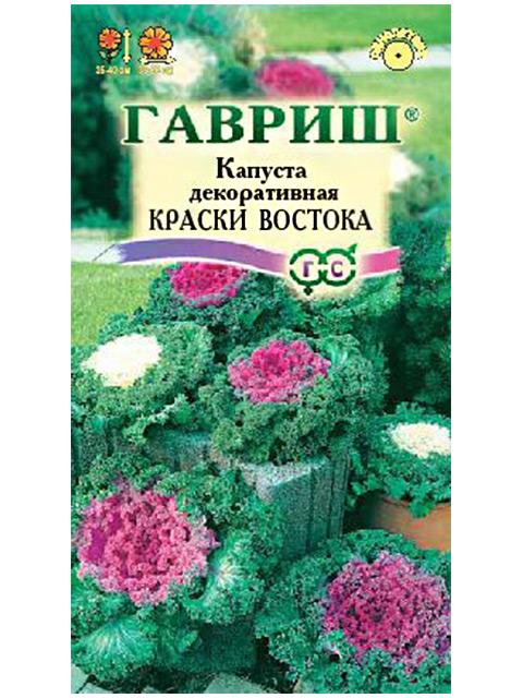Капуста декоративная Краски востока, 0,1 г, ц/п R