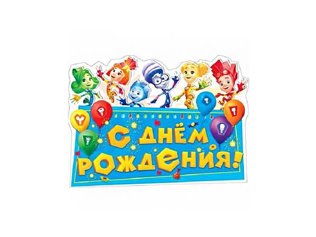 "Плакат А2 ""С Днем рождения"" (Фиксики) [070.629]"