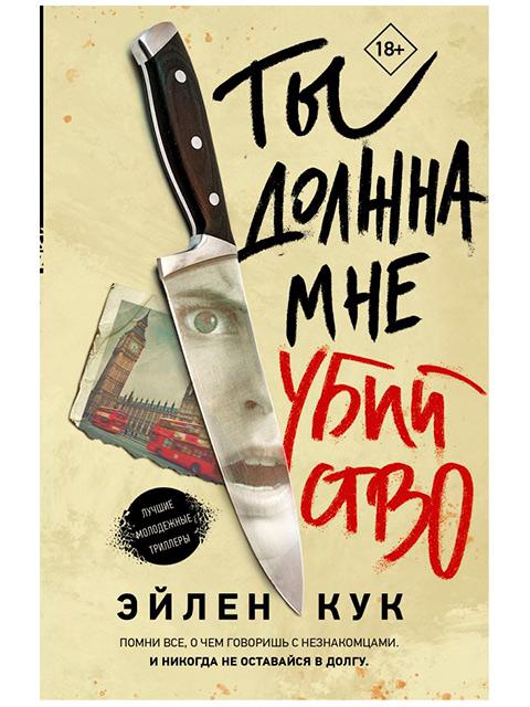 """Книга А5 Кук Э. """"Ты должна мне убийство"""" АСТ"""