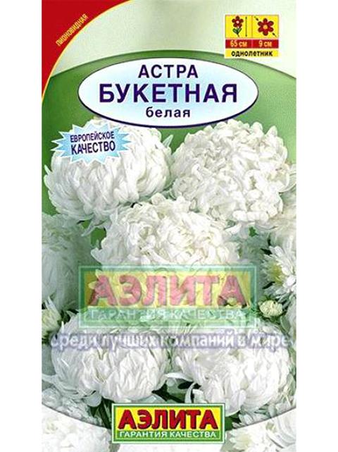 Астра Букетная белая ц/п