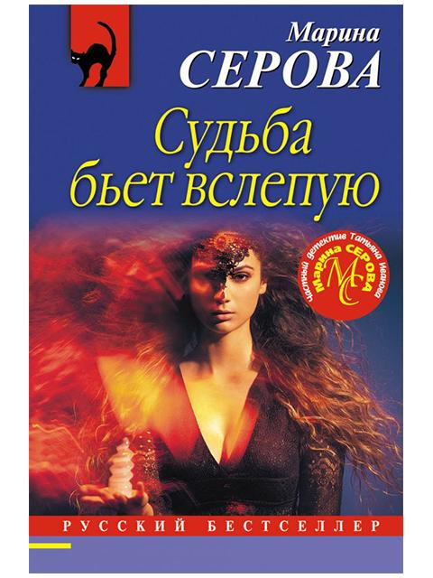 """Книга А6 Серова Марина """"Судьба бьет вслепую"""" Эксмо, мягкая обложка"""