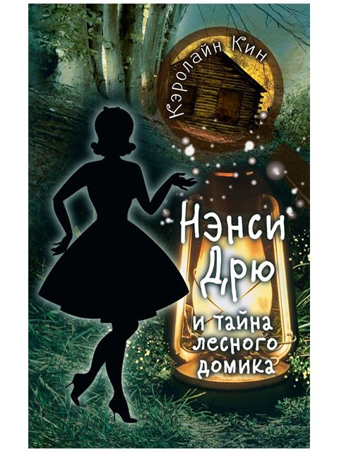 Нэнси Дрю и тайна лесного домика | Кин К. / АСТ / книга А5 (12 +)  /ДЛ.С./