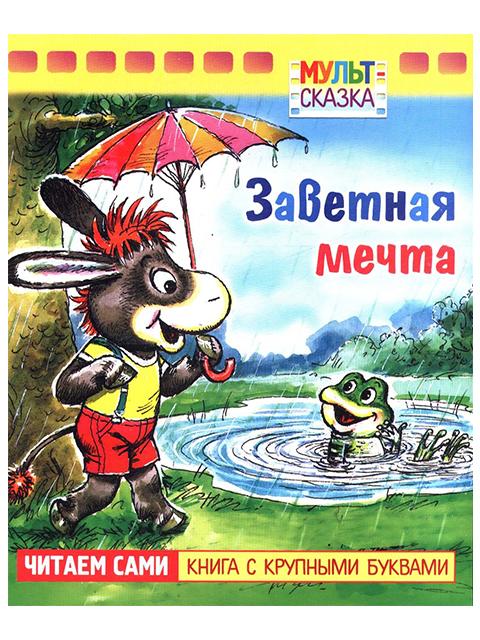 """Книга детская А5 """"Мульт-сказка. Заветная мечта"""" с крупными буквами, Хатбер (0 +)  /ДЛ.М./"""