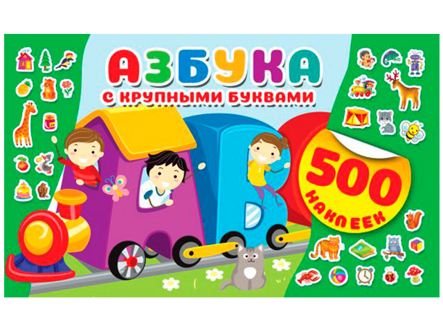 """Альбом наклеек АСТ """"Азбука с крупными буквами"""" 500 штук"""