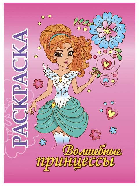 """Раскраска А4 Учитель """"Волшебные принцессы"""""""