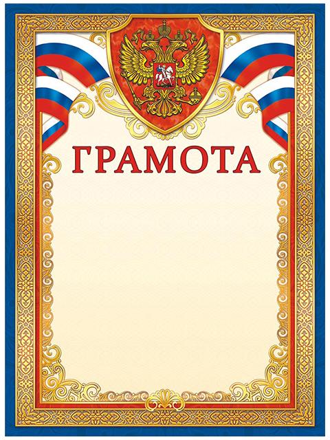Грамота А4 с Российской символикой, синяя рамка