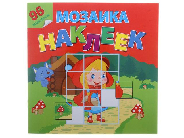 """Книга детская Атберг """"Мозаика наклеек. В гостях у сказки"""""""