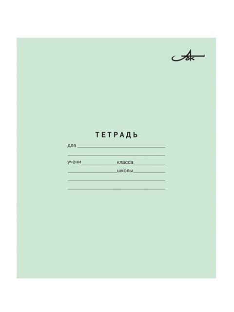Тетрадь А5 12 листов, линия узкая Архангельский ЦБК обложка однотонная