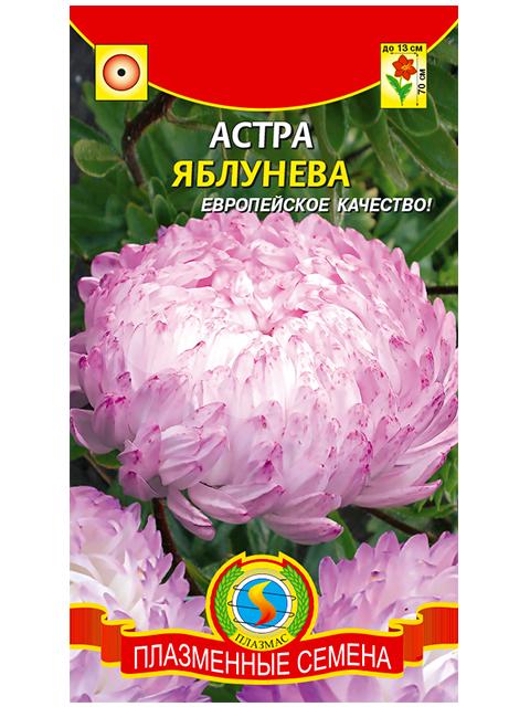 Астра Яблунева, 0,3г, ц/п, Плазмас