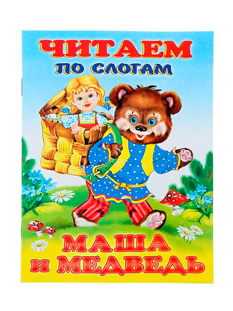 Маша и Медведь | Читаем по слогам / Фламинго / книга А5 (0 +)  /ДЛ.ЧС./