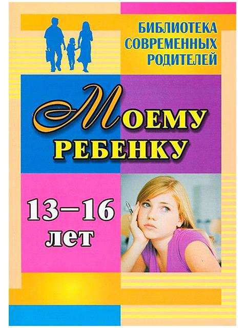 Библиотека современных родителей. Моему ребенку 13-16 лет   Хохлова Я.В. / книга А5 (18 +)  /ПС.Д./
