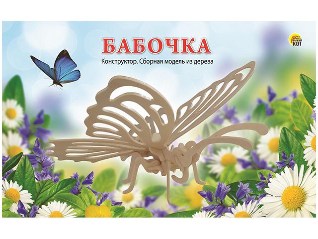 """Сборная модель из дерева """"Бабочка"""""""