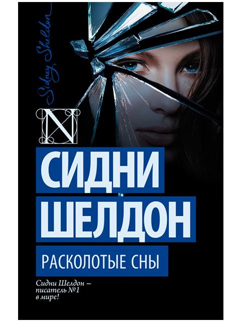 """Книга А5 Сидни Шелдон """"Расколотые сны"""" АСТ, мягкая обложка"""