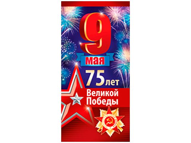 """Открытка А5 """"9 мая. 75 лет Великой Победы!"""" евро"""