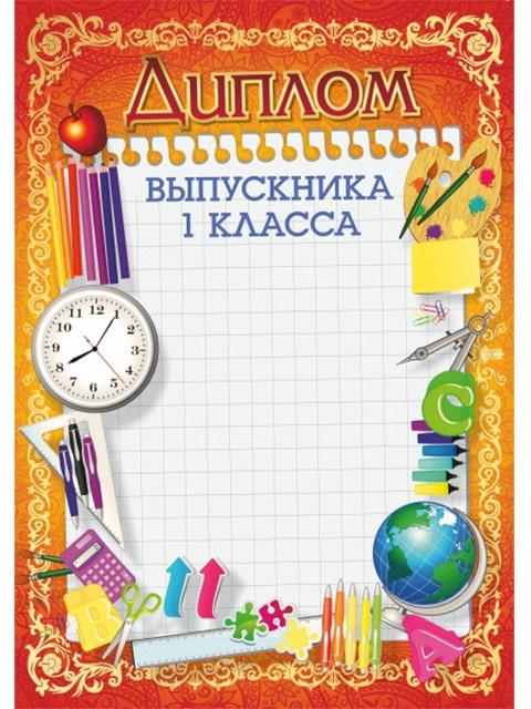 Диплом А4 Выпускника 1 класса, красно-желтая рамка, стандарт