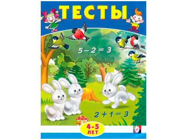 """Тестовые задания для детей А5 4-5лет (математика) """"Фламинго"""" (4 +)  /ДЛ.РПТ./"""