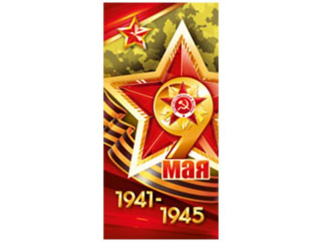 """Открытка А5 """"9 мая!"""" без надписи"""