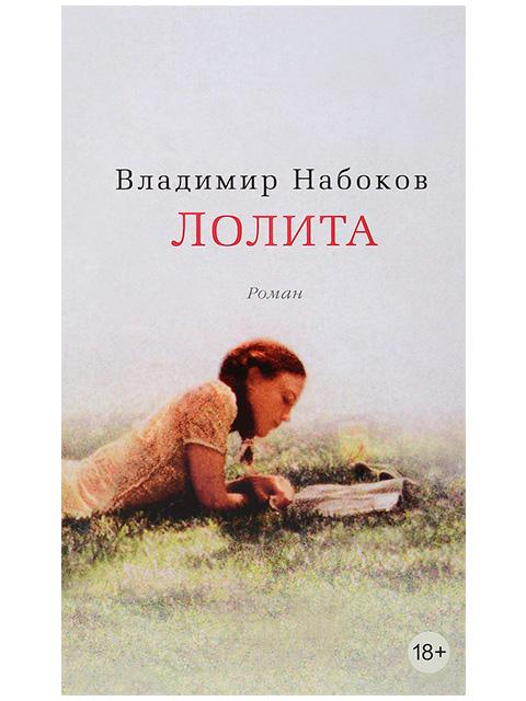 Лолита | Набоков В. / Азбука-Бестселлер / книга А5 (18 +)  /ОХ.К./