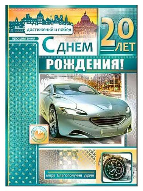 """Открытка А4 """"С Днем Рождения! 20 лет"""" с поздравлением"""