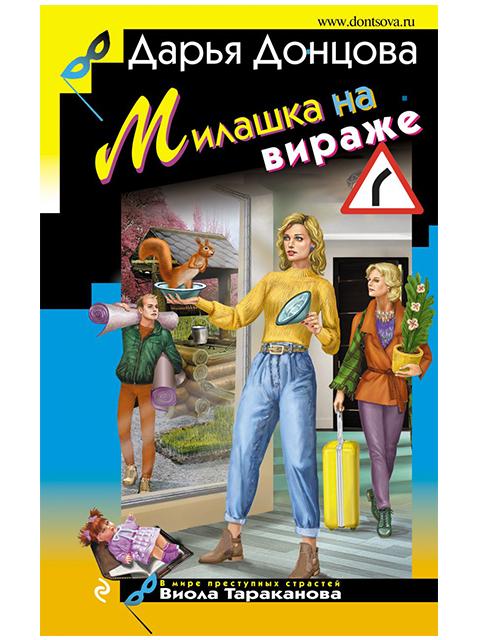 """Книга А5 Эксмо """"Милашка на вираже"""" Дарья Донцова"""