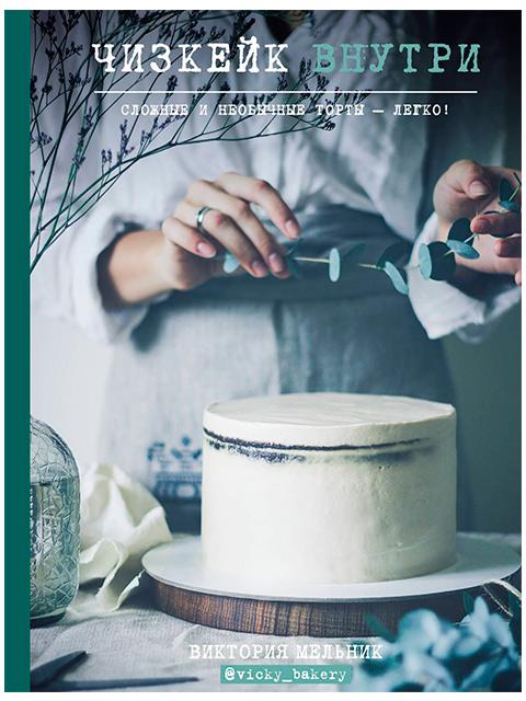 Чизкейк внутри: сложные и необычные торты-легко! | Мельник Виктория / Эксмо / книга А4 (16 +)  /КУ.В./