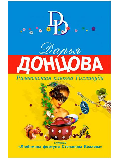 Развесистая клюква Голливуда   Донцова Дарья / Эксмо / книга А6 (16 +)  /ОД.С./
