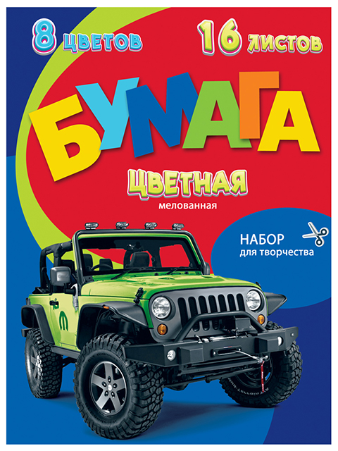 """Бумага цветная А4 16 цветов 16 листов БиДжи """"Джип"""" мелованная"""