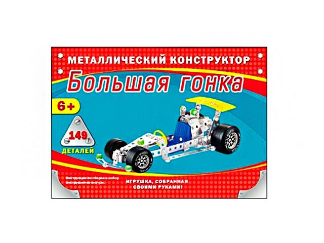 """Конструктор металлический """"Большая гонка"""" 149 деталей"""
