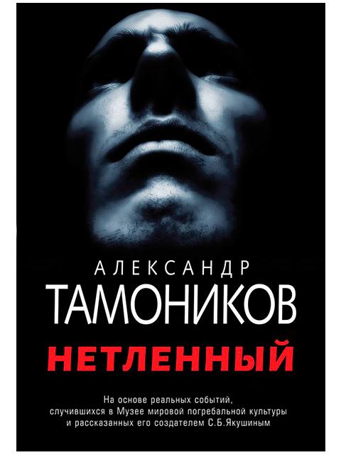 """Книга А6 Тамоников Александр """"Нетленный"""" Эксмо, мягкая обложка"""