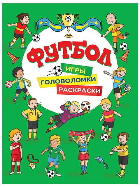 """Книга А4 Росмэн """"Игры, головоломки, раскраски. Футбол""""  (5 +)  /ДЛ.РПТ,/"""