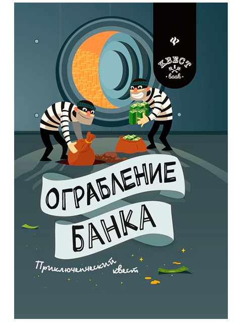 "Книга А5+ Феникс ""Ограбление банка. Приключенческий квест"" Малютин А."