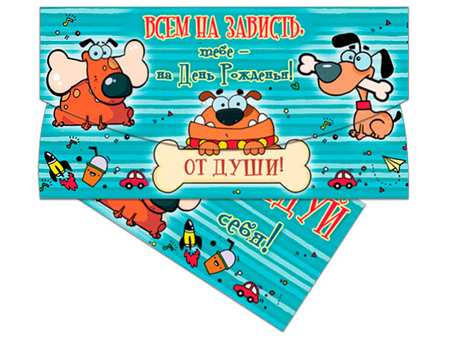 """Открытка-конверт """"Всем на зависть, тебе - на День Рожденья! От души!"""""""
