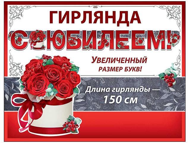 """Гирлянда """"С Юбилеем!"""" 150 см (розы)"""