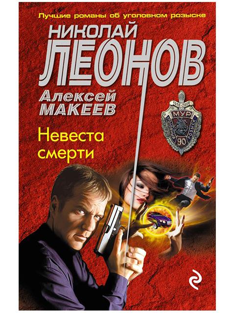 """Книга А6 Леонов Н., Макеев А. """"Невеста смерти"""" Эксмо, мягкая обложка"""