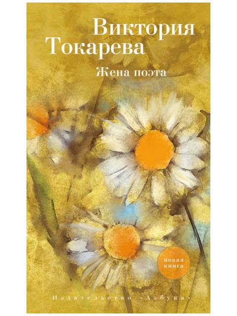 """Книга А5 Токарева В. """"Жена поэта"""" Азбука"""