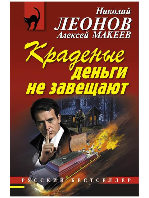 """Книга А6 Леонов Н., Макеев А. """"Краденые деньги не завещают"""" Эксмо, мягкая обложка"""