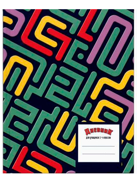 """Дневник для младших классов Апплика """"Цветной лабиринт"""" твердая обложка, глянцевая ламинация"""