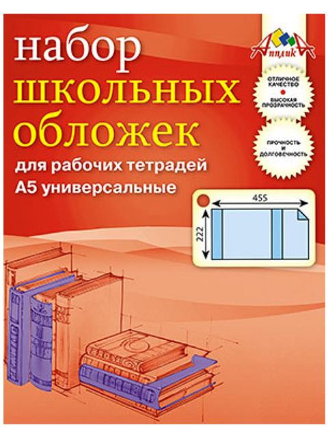 Обложка для рабочих тетрадей универсальная, 222х455 мм, 5 штук в упаковке