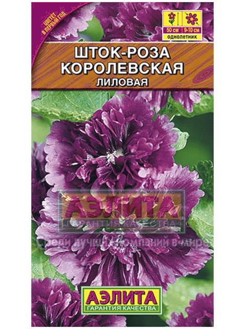 Шток-роза Королевская лиловая, 0,1г ц/п R