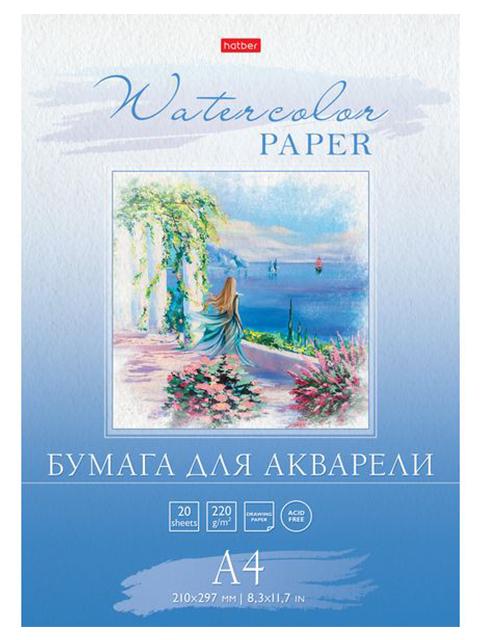 """Бумага для акварели А4 20 листов Хатбер """"Романтические мечты"""" 200 г/м2, в папке"""