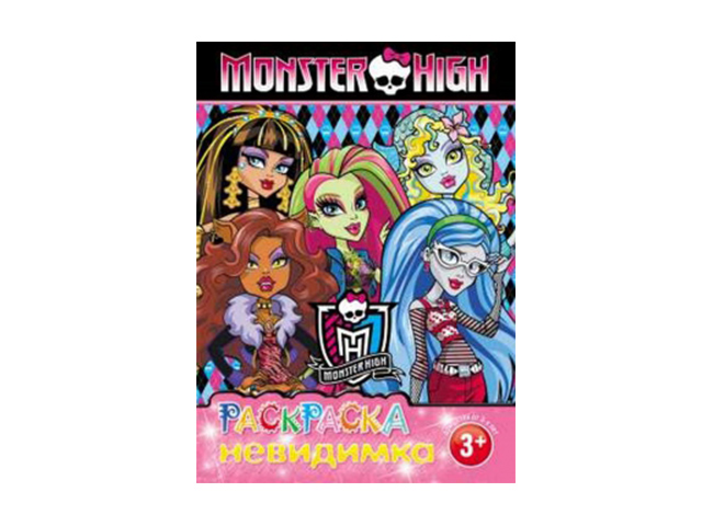 "Раскраска А5 Арт-Презент ""Monster High/Школа монстров"" невидимка"