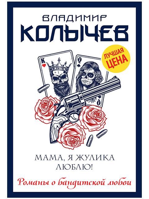 """Книга А6 Колычев Владимир """"Мама, я жулика люблю!"""" Эксмо, мягкая обложка"""