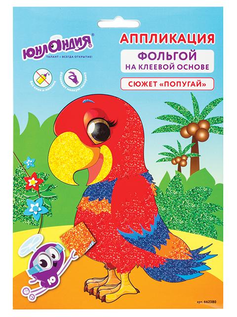 """Набор для детского творчества """"Аппликация из фольги. Попугай"""" 20х15см"""