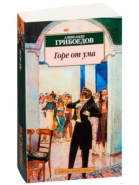 """Книга А5 Грибоедов А. """"Горе от ума"""" Азбука-Классика, мягкая обложка"""